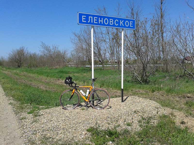 Село Еленовское, Адыгейская республика.