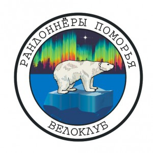 Логотип Рандоннеры Поморья