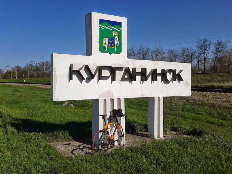 Город Курганинск, Краснодарский край.